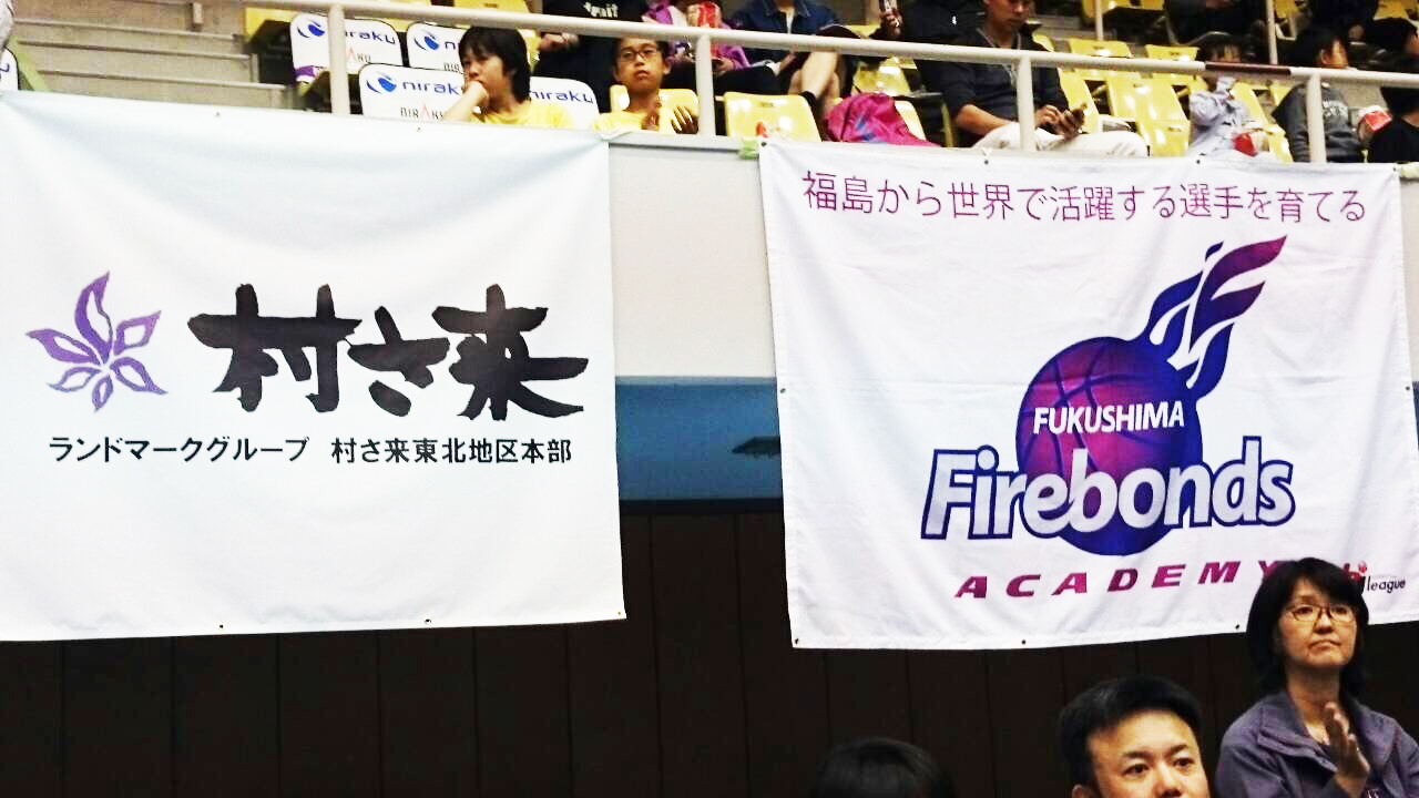 Fukushima Firebondsを応援しています!